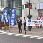 「クラシノソコアゲ応援団街頭行動」第22弾 福島駅東口にて