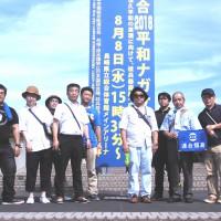 連合2018平和ナガサキ集会に参加した連合福島派遣団の皆さん