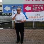 働き方改革関連課題、最低賃金の周知を行った連合福島 山田慎一副会長