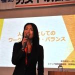 講演を頂いた、㈱トーネットキャリア開発事業部長 高橋理里子さん