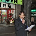 成田威文 福島地区連合議長