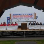 「連合2019平和ノサップ集会の様子
