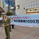 前日に行われた「核兵器廃絶1000万署名」