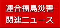 連合福島災害関連ニュース