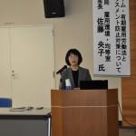 講演2 福島労働局 佐藤 央子 雇用環境・均等室長