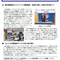 「新型コロナ感染症対策本部」ニュース